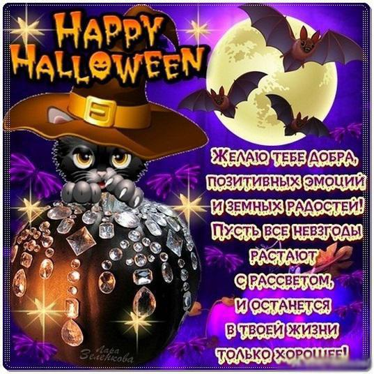 Праздник хэллоуина поздравление