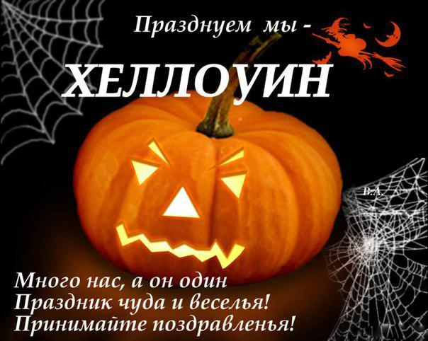 сказать-то хэллоуин открытки со стихами стен гостиной