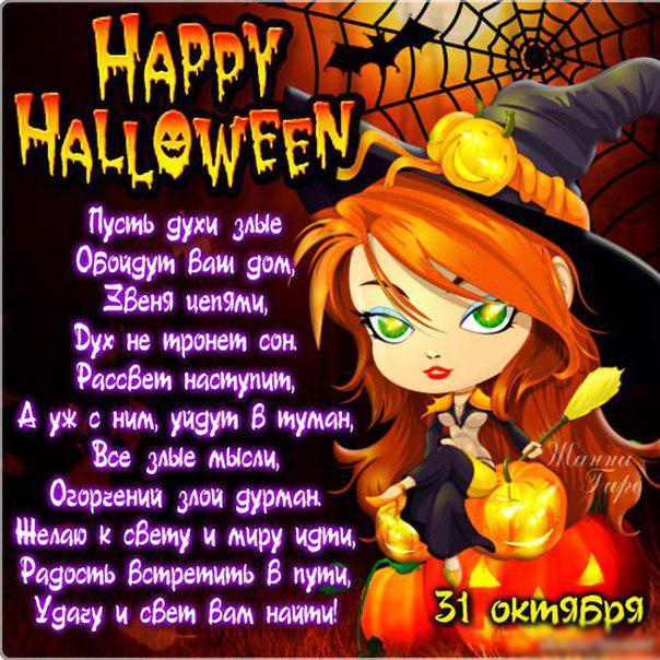 читала, что с праздником хэллоуина поздравления фото назвали, потому