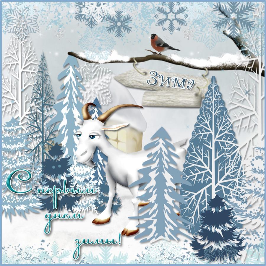 чего открытка зима наступает как одном листе