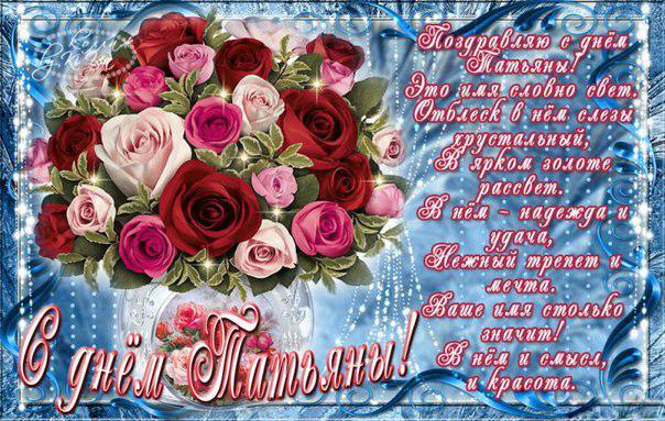 s-dnem-tatyani-pozdravleniya-otkritki-stihi foto 14