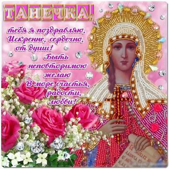 pozdravleniya-s-dnem-imeni-tatyana-otkritki foto 16