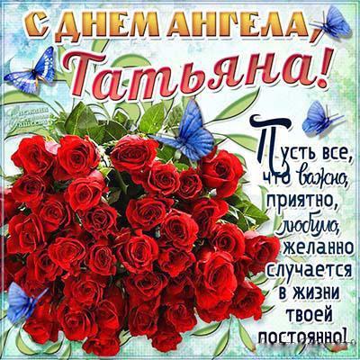 s-dnem-tatyani-pozdravleniya-otkritki-stihi foto 9
