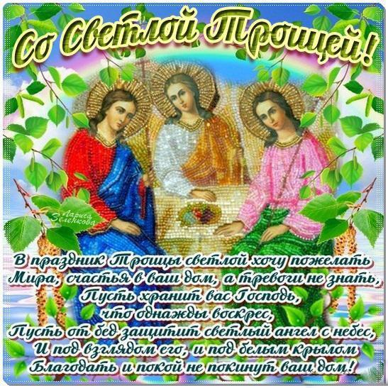 Троица в поздравлениях