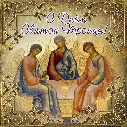 Открытка, картинка, Троица, поздравление с Троицей, с днем святой Троицы, открытка на Троицу, светлый праздник Троицы. Открытки Открытка, картинка, Троица, день сятой Троицы, открытка на Троицу, открытка с Троицей, поздравление на Троицу, поздравление с Троицей.