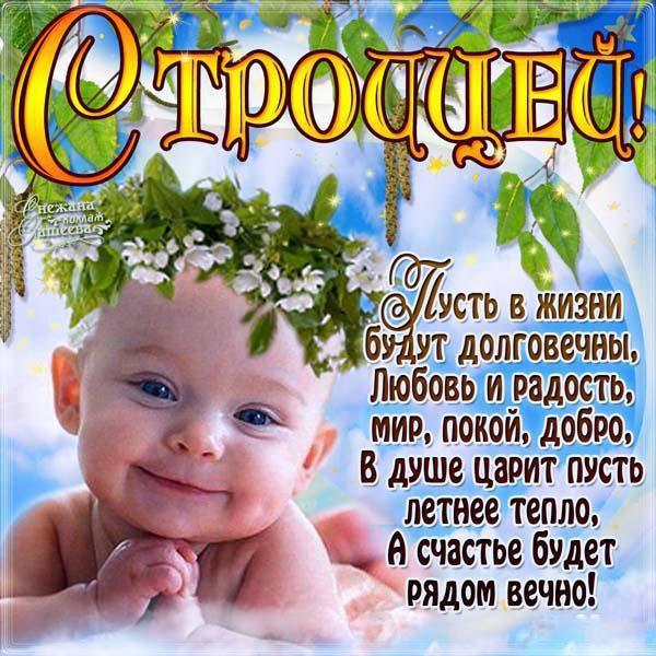 Открытка, картинка, Троица, поздравление с Троицей, с днем святой Троицы, открытка на Троицу, светлый праздник Троицы, малыш. Открытки Открытка, картинка, Троица, день сятой Троицы, открытка на Троицу, открытка с Троицей, поздравление на Троицу, поздравление с Троицей.
