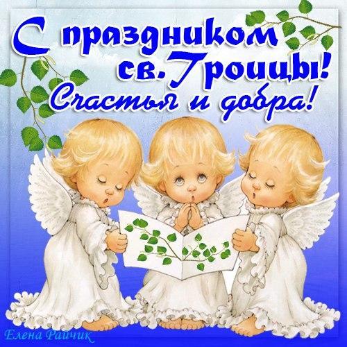 Открытка, картинка, Троица, поздравление с Троицей, с днем святой Троицы, открытка на Троицу, светлый праздник Троицы, ангелочки. Открытки Открытка, картинка, Троица, день сятой Троицы, открытка на Троицу, открытка с Троицей, поздравление на Троицу, поздравление с Троицей.