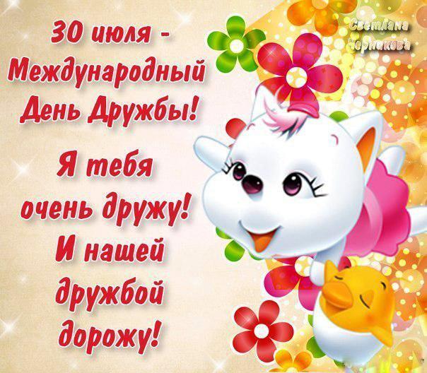 Международный день дружбы открытки поздравления
