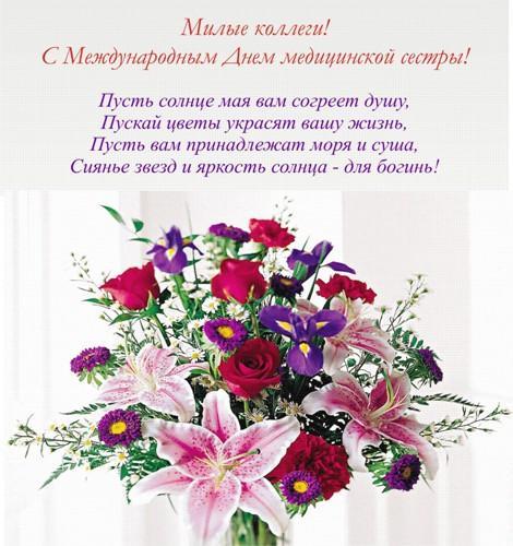 День медсестры открытки цветы