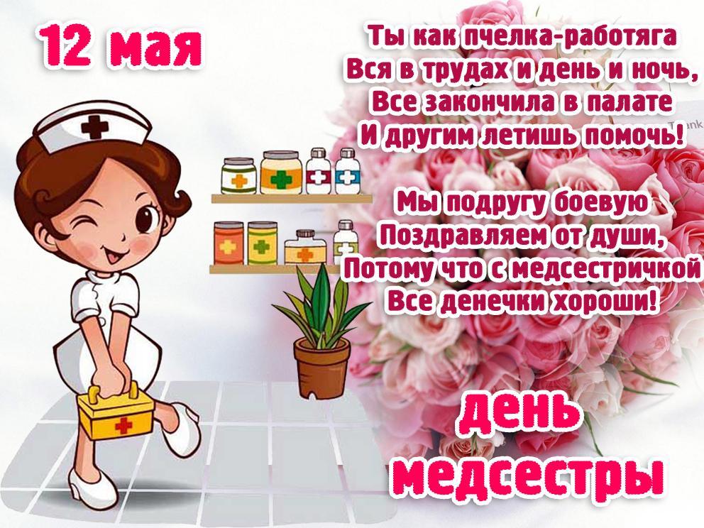 Поздравление день медсестер в прозе