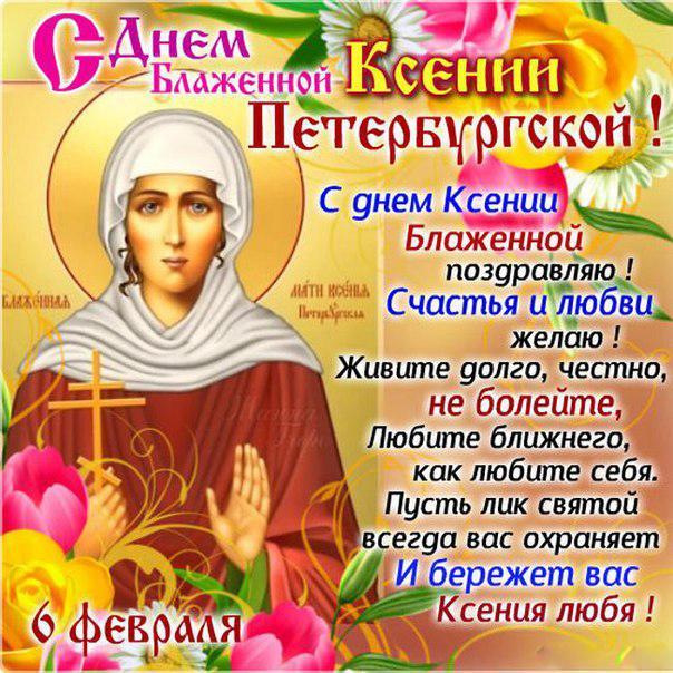 День памяти ксении петербургской поздравление