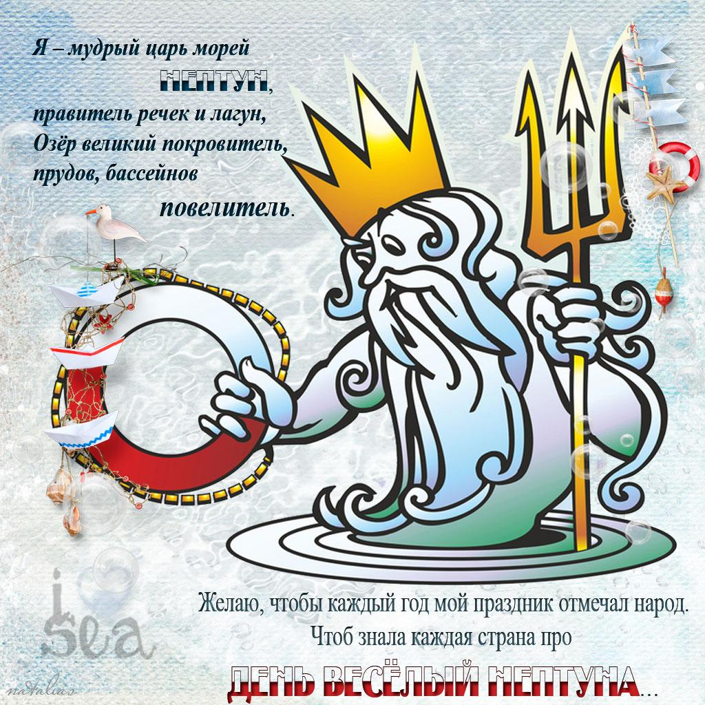 Стихи про нептуна царя морей