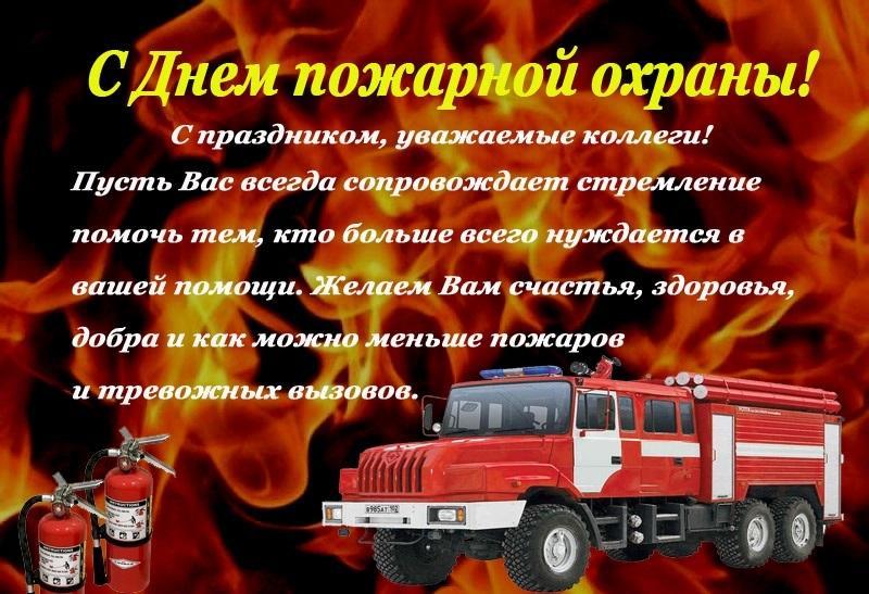 прикольные поздравления в картинках к дню пожарного гористая архитектура
