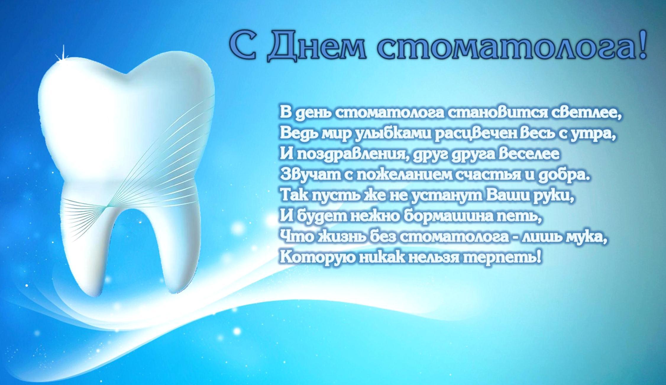 С днем стоматолог картинки