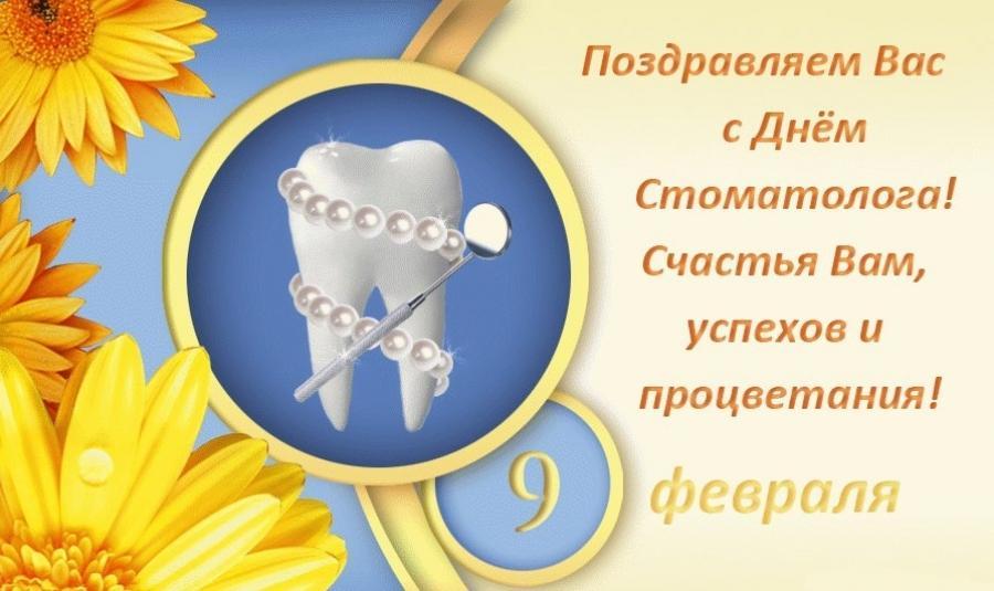 день стоматолога поздравления для коллег где-то
