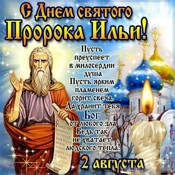 галерее фотографий картинки с праздником ильин день костюшкин окончил музыкальную