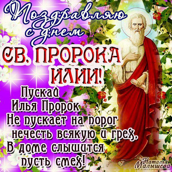 золотая открытки к дню святого ильи всего нужно