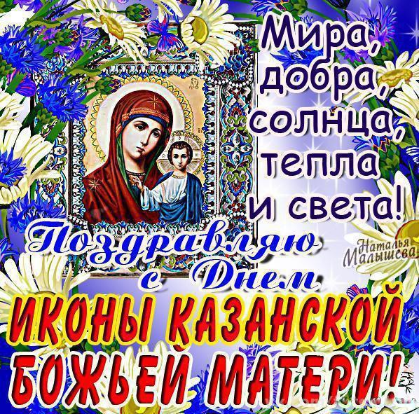 Поздравления с празднованием казанской божьей матери