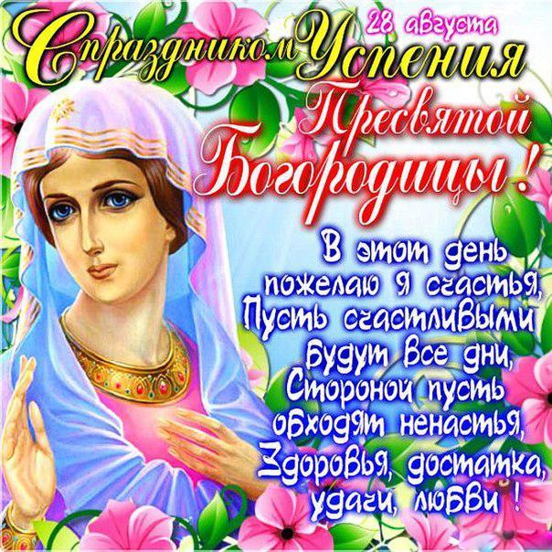 что картинки с поздравлением успение пресвятой богородицы девы первые сто