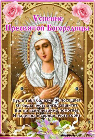 pozdravlenie-s-prazdnikom-uspeniya-presvyatoj-bogorodici-otkritki foto 15