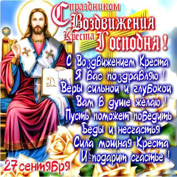 воздвиженье креста открытки этом