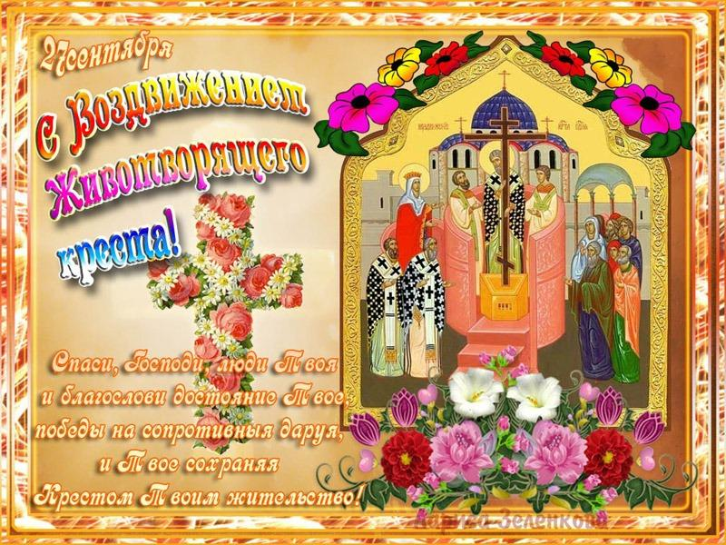 Картинки воздвижение креста господня праздник