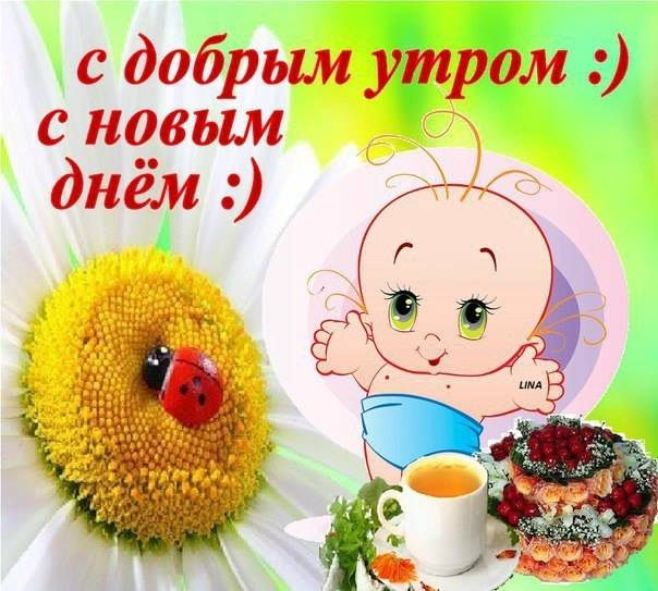 Картинки детские со словами доброе утро