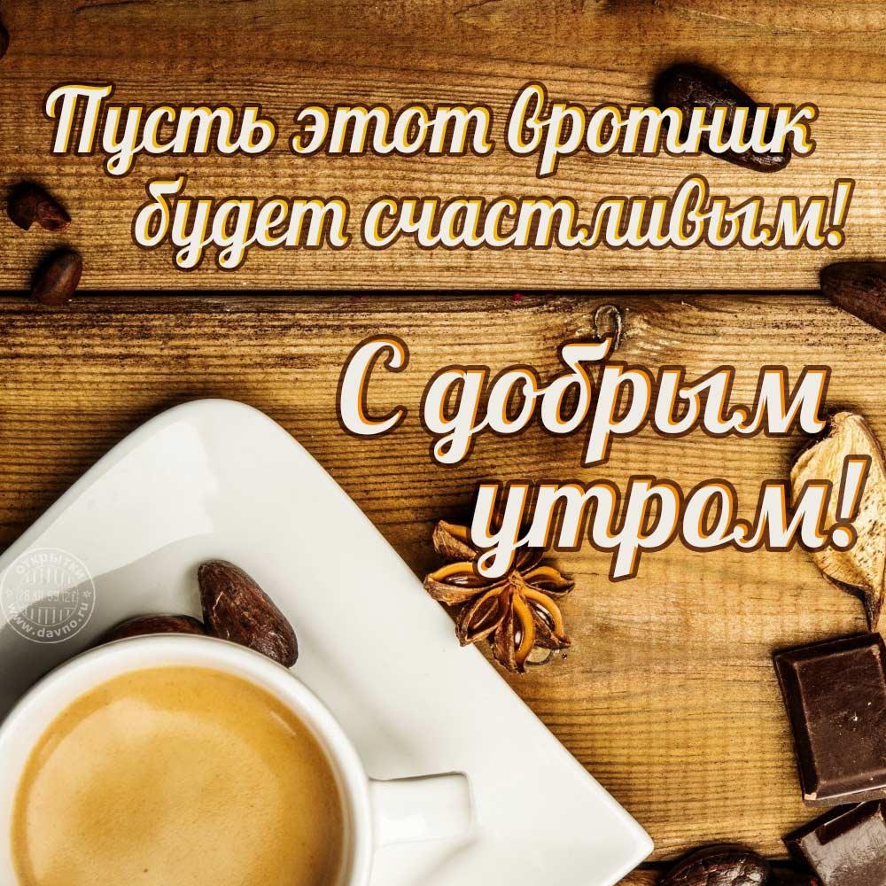 Картинки с добрым утром и хорошего дня для мужчины