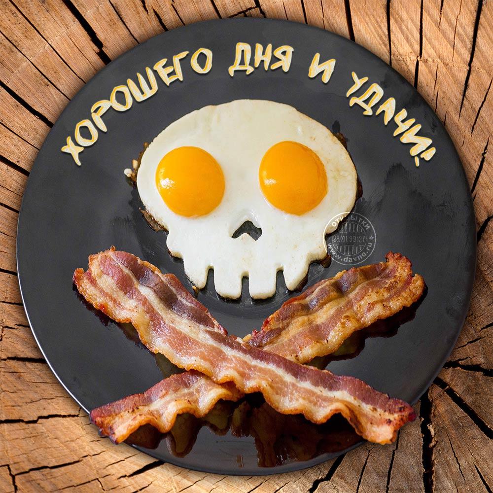 Копировать картинки доброе утро хорошего дня завтрак