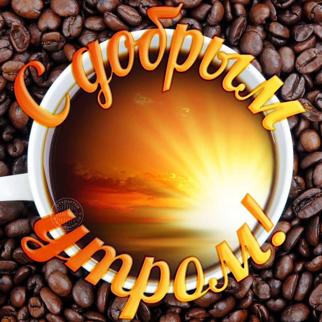 Открытка доброе ноябрьское утро предаст