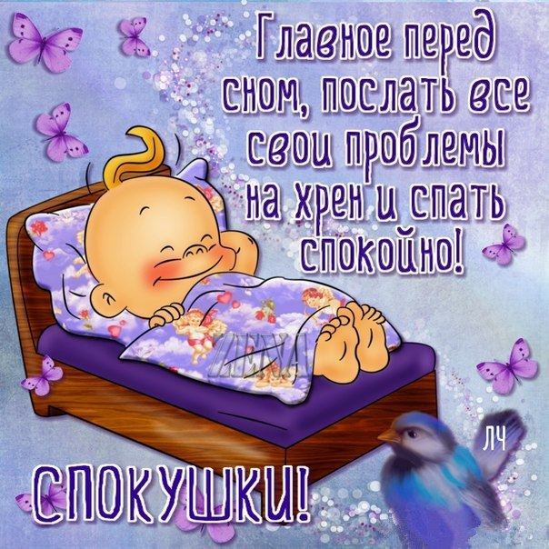 Пожелание спокойной ночи в картинках сыну