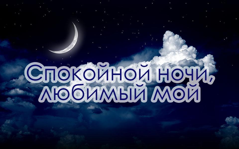 Картинки спокойной ночи родной и любимый