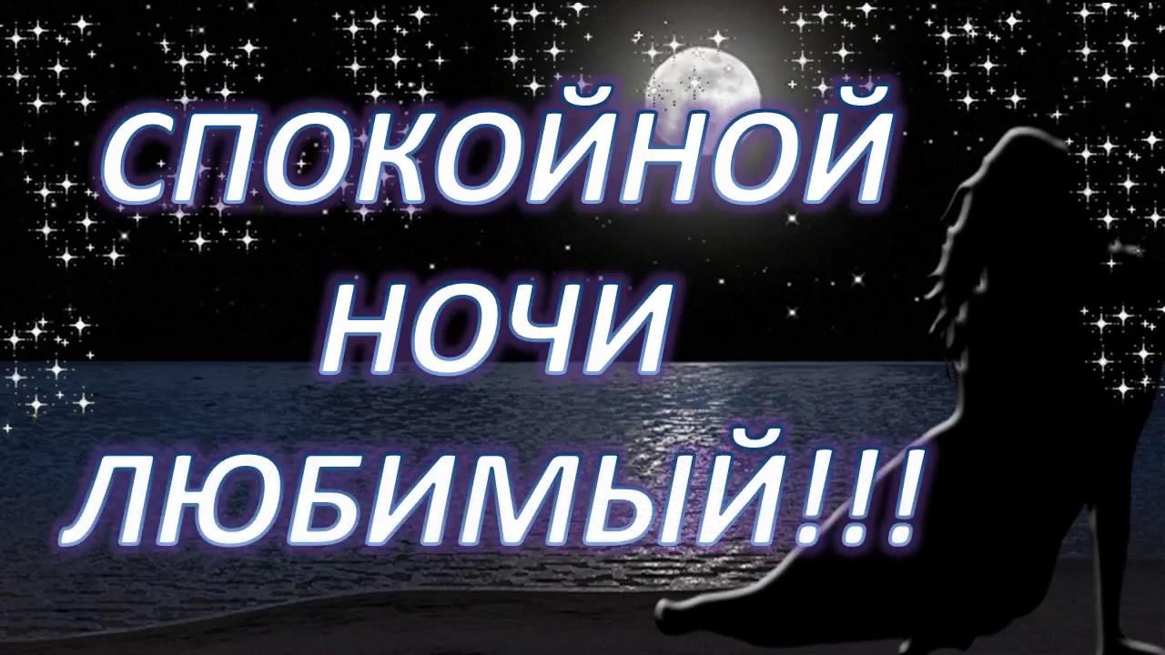 Открытка для мужчины спокойной ночи милый