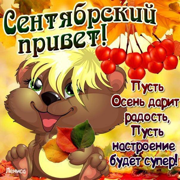 Сентябрьский приветик картинки анимация