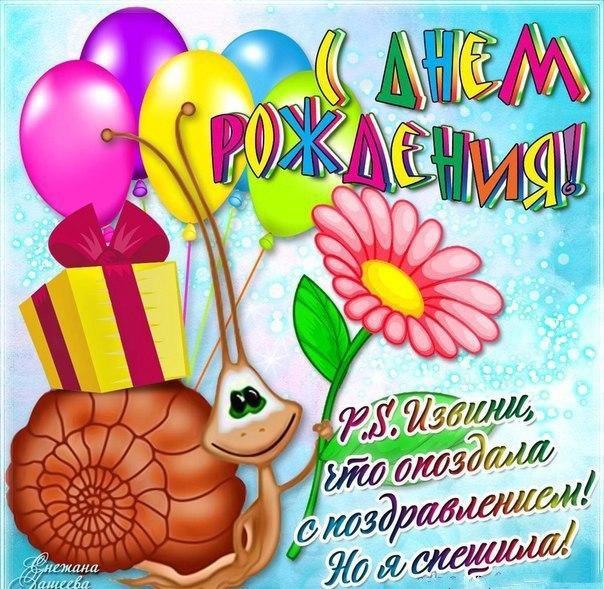 открытка с опозданием на день рождения использования