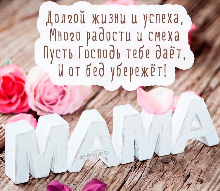 Поздравление с днем рождения маме современные