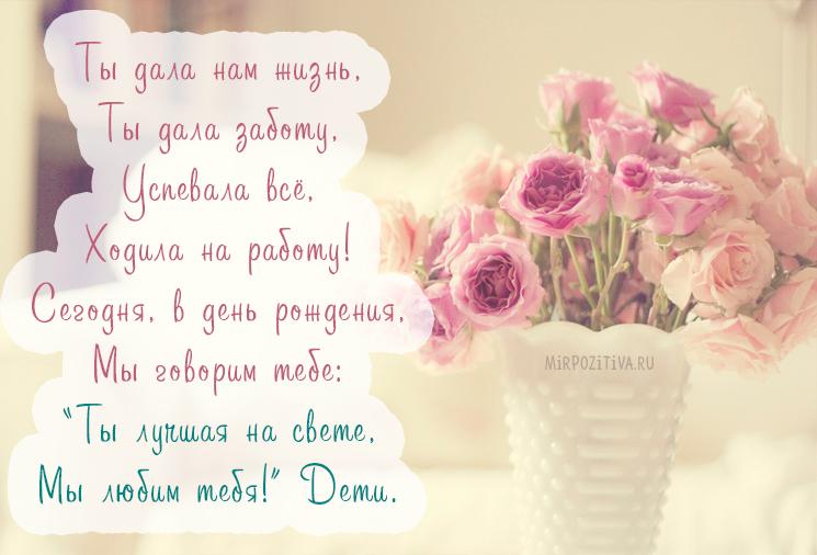 Поздравление маме с днем рождения мы далеко от вас