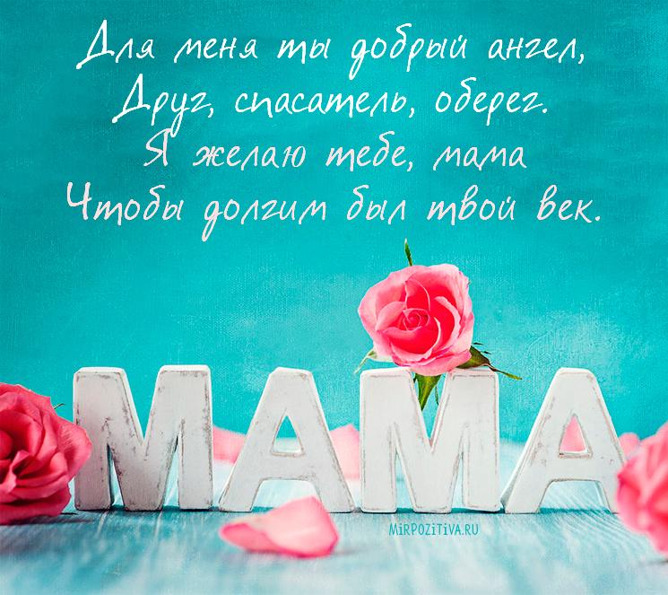Поздравление с днем мамы любимой