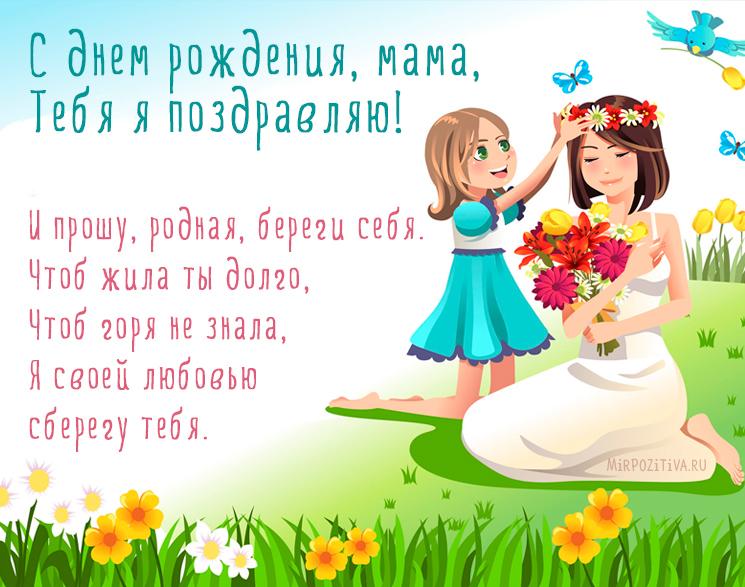 Поздравления на день рожденья мами