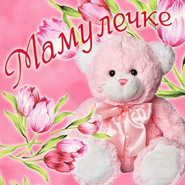 Красивые картинки для любимой мамы красивые картинки