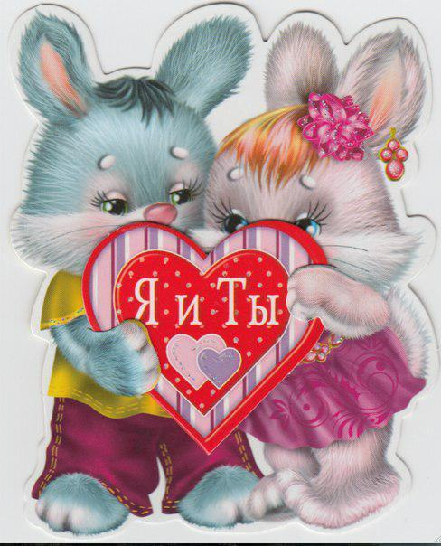 хотя открытка заяц я тебя люблю однажды его
