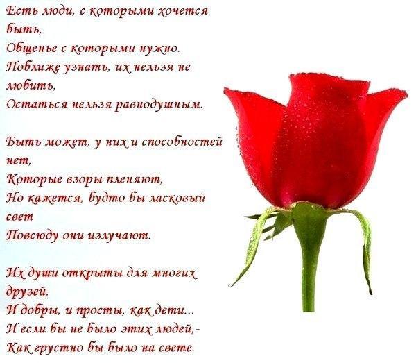 Открытки красивой девушке стихи