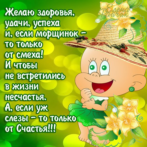 Поздравления с днем здоровьем