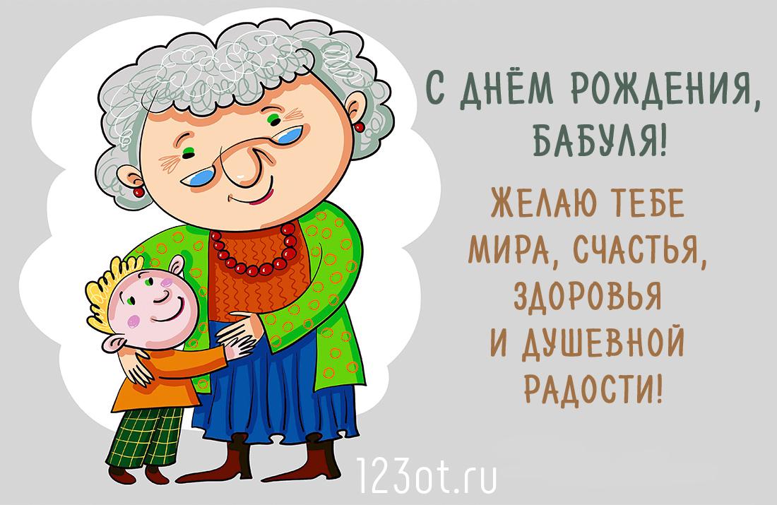 Поздравление от внучки бабушке на юбилей в прозе