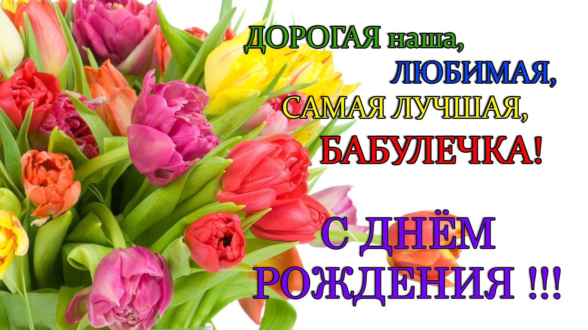 Картинки поздравления бабушки с днем рождения