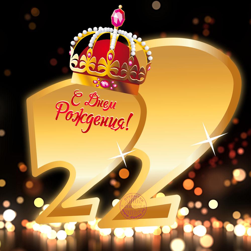 Поздравление с 21 днем рождения парню