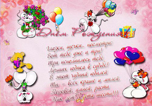Поздравления с днем рождения девочек 3 года