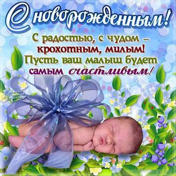 otkritki-s-novorozhdennim-pozdravleniya-mame foto 7