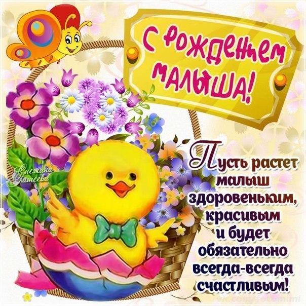 otkritki-s-pozdravleniem-rozhdeniya-rebenka foto 19