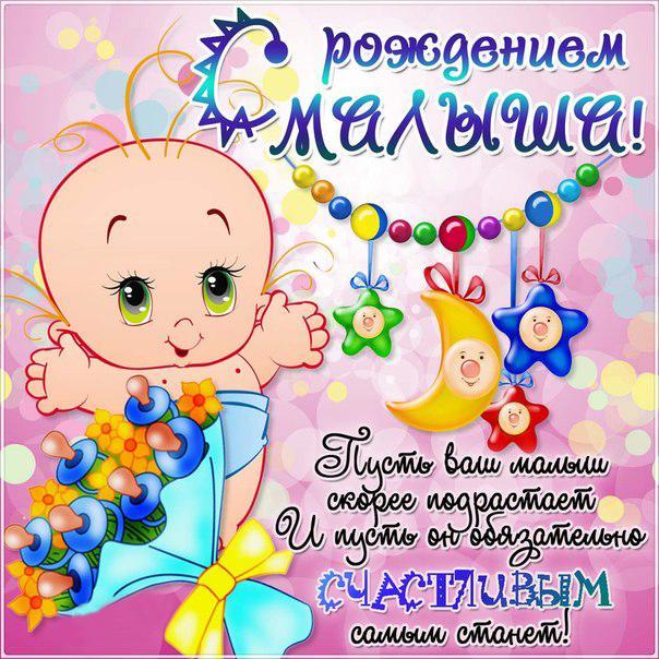 otkritki-s-pozdravleniem-rozhdeniya-rebenka foto 8